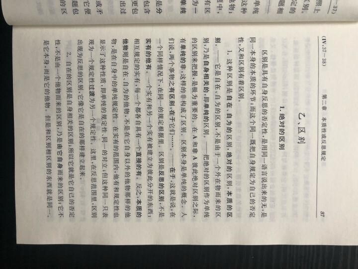 汉译世界学术名著丛书:逻辑学(下卷) 晒单图