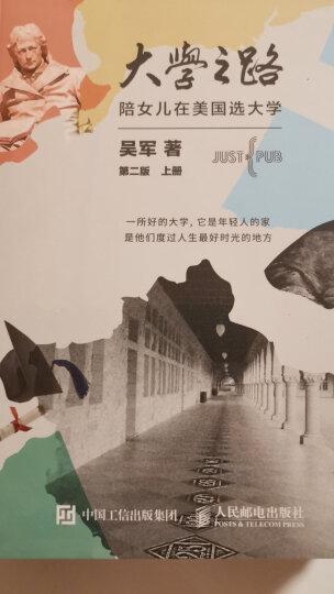 【樊登推荐】大学之路 陪女儿在美国选大学(第二版 套装上下册) 晒单图