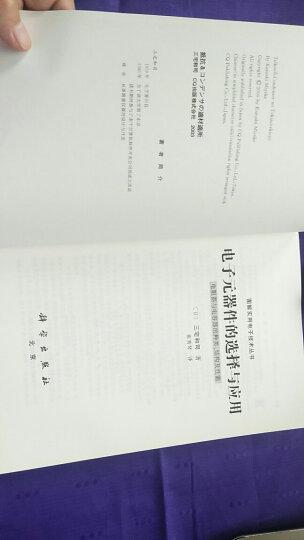 图解实用电子技术丛书:电子元器件的选择与应用(电阻器与电容器的种类、结构及性能) 晒单图