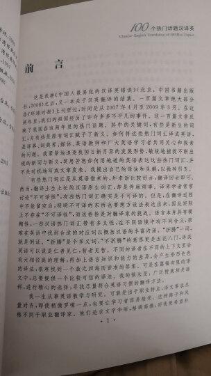英语学术论文写作及语体风格 晒单图
