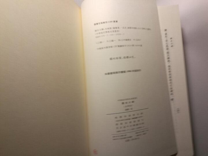 中华现代学术名著丛书:乡土中国 生育制度 乡土重建(精装本) 晒单图