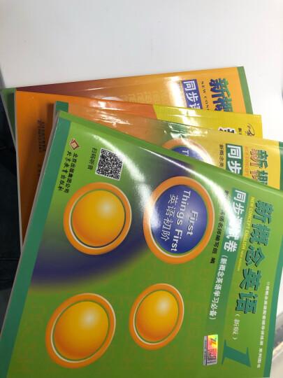 新概念英语配套辅导讲练测系列图书·新概念英语1:同步语法练习 晒单图