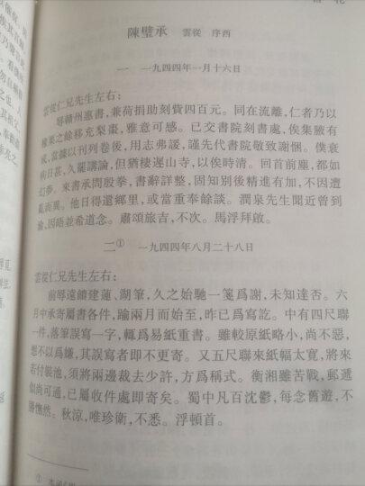 【领券减30】马一浮全集(共10册)(精) 与梁漱溟熊十力合称现代新儒家三圣马一浮经典文集 晒单图