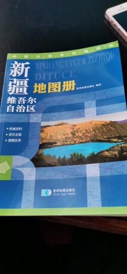 最新版 中国分省系列地图册:甘肃省地图册 晒单图