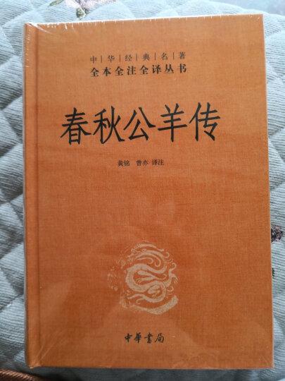 左传(中华经典名著全本全注全译丛书·全3册) 晒单图
