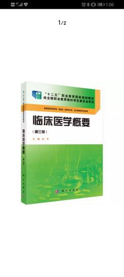 """临床医学概要(第三版)/""""十二五""""职业教育国家规划教材 晒单图"""
