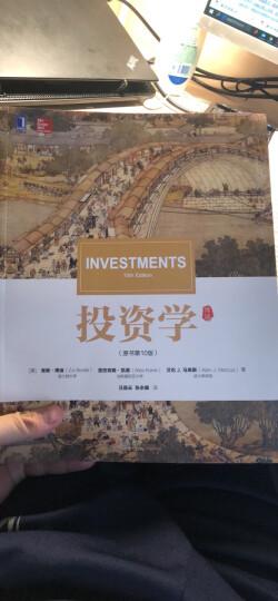 高等学校经济管理英文版教材·经济系列:投资学(英文原书第9版) 晒单图