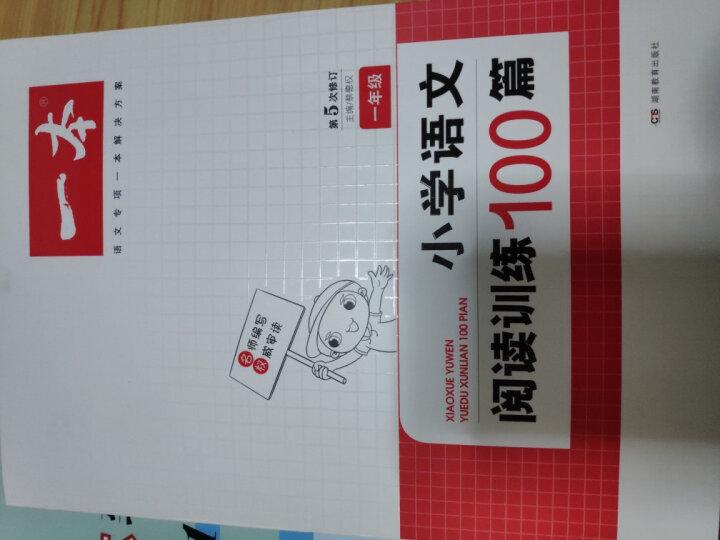 开心一本 小学语文阅读训练100篇:一年级(第5次修订) 晒单图