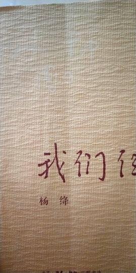 我们仨 杨绛散文作品全集 另著走在人生边上 晒单图
