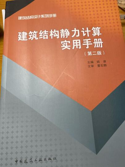 建筑结构静力计算实用手册(第2册) 晒单图