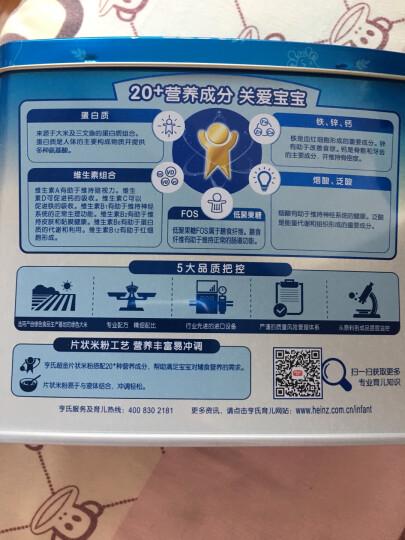 亨氏 (Heinz)3段婴幼儿辅食 超金健儿优 铁锌钙三文鱼 宝宝营养米粉米糊 225g (辅食添加初期-36个月适用) 晒单图