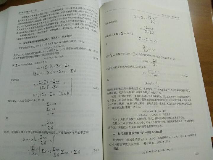 数字摄影测量学(第2版) 晒单图