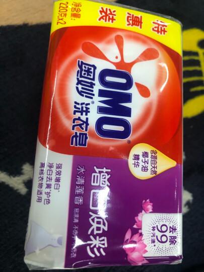奥妙(OMO) 强效增白洗衣皂 水清莲香220g*2(新老包装随机发货) 晒单图