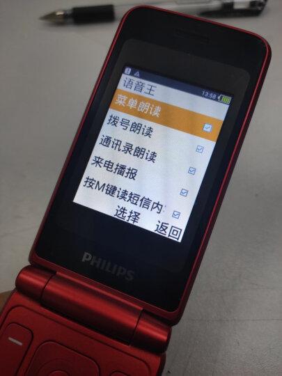 飞利浦(PHILIPS)E515老年手移动联通4G电信4G volte双卡双屏翻盖老人手机 绚丽红 晒单图