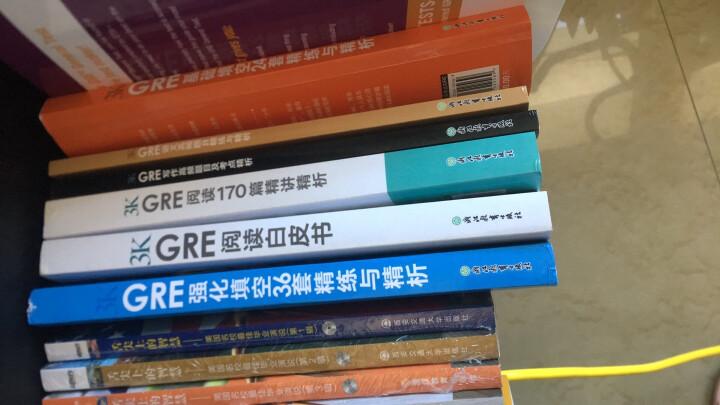 【新东方旗舰】GRE阅读白皮书 阅读训练  再要你命3000 3K GRE阅读难点点拨 晒单图