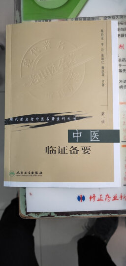 现代著名老中医名著重刊丛书(第一辑)·蒲辅周医案 晒单图
