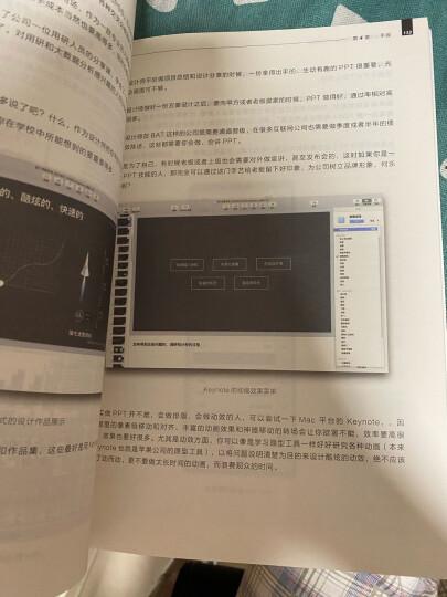 写给大家看的设计书(第4版)(图灵出品) 晒单图