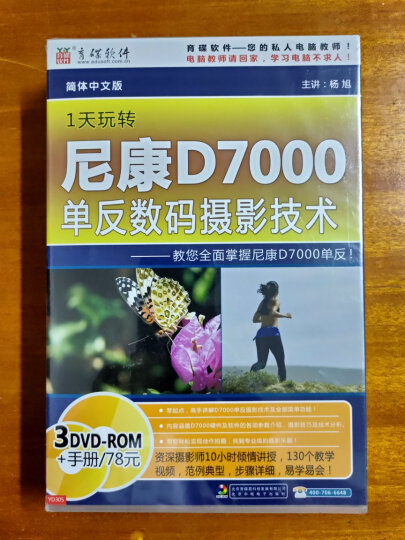 1天玩转尼康D7000 单反数码摄影技术(3DVD-ROM) 晒单图