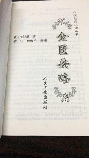 中医临床必读丛书·医林改错 晒单图