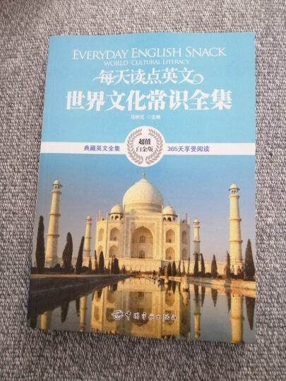 傲慢与偏见(买中文版全译本赠英文原版 套装共2册) 晒单图