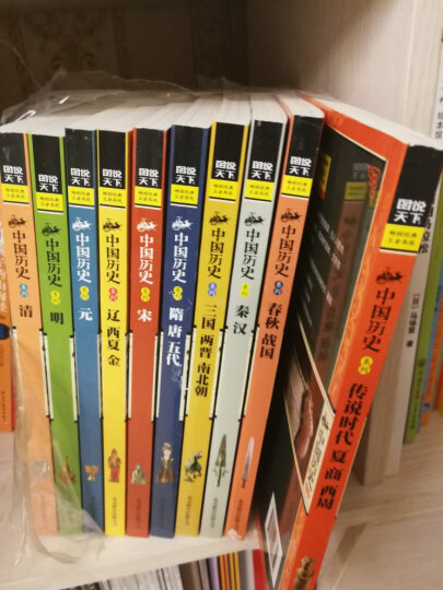 图说天下·话说中国历史 京东定制(套装共10册) 晒单图