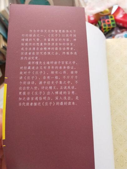 庄子諵譁(套装共2册) 晒单图