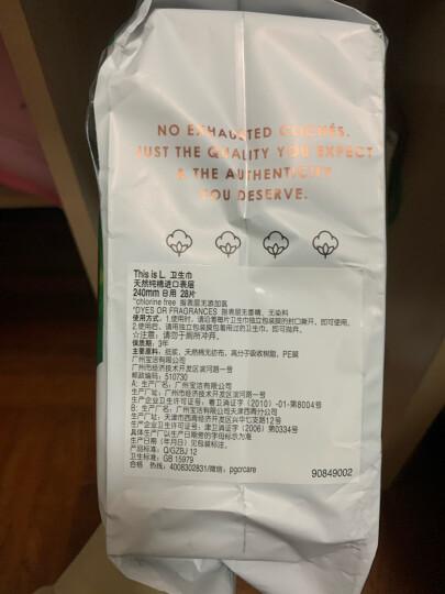 护舒宝(Whisper) L.牌北美进口纯棉卫生巾日用240mm 28片 + 量多日用/夜用284mm 24片 晒单图