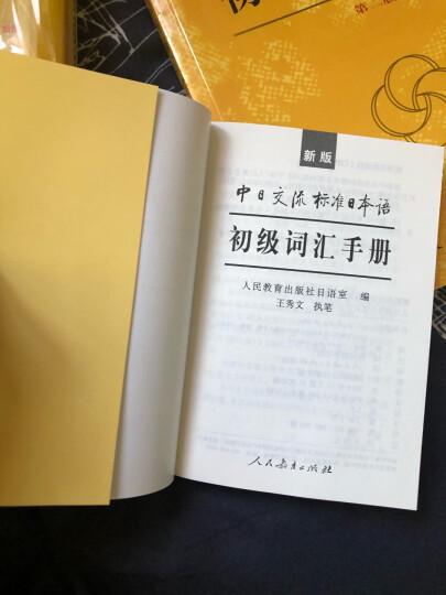 标日 中级学习套装(3册)第二版 教材+同步练习 附光盘和电子书 新版标准日本语 人民教育 晒单图