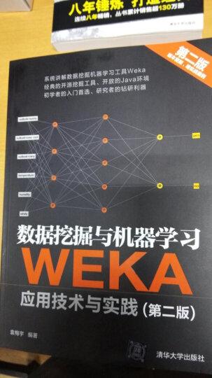 数据挖掘与机器学习 WEKA应用技术与实践(第二版) 晒单图