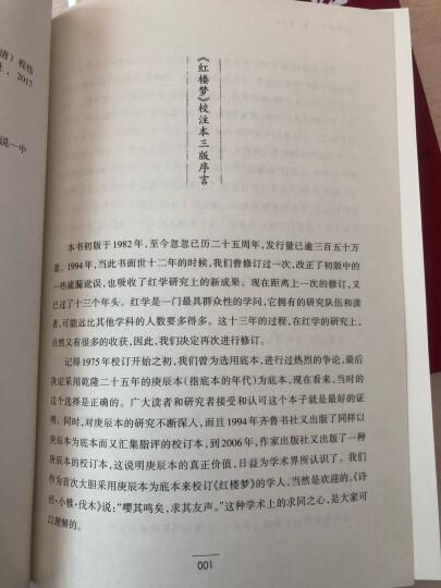 中国古典文学读本丛书:四大名著权威定本(红楼梦+三国演义+水浒传+西游记)(套装共8册) 晒单图