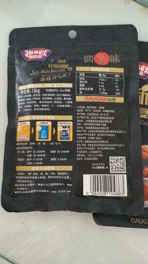 极美滋 复合调味料 黑椒牛排腌料 2小时快速腌制料烧烤调料调味  黑椒风味136g 晒单图