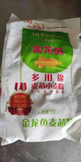 金龙鱼多用途麦芯小麦粉1kg/袋面粉中筋面粉金龙鱼通用粉包子饺子馒头饼手擀面 2袋装 晒单图