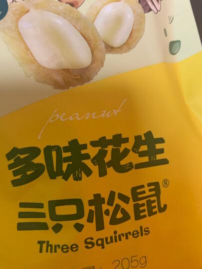 三只松鼠多味花生 坚果炒货地方特产休闲零食花生米205g/袋 晒单图