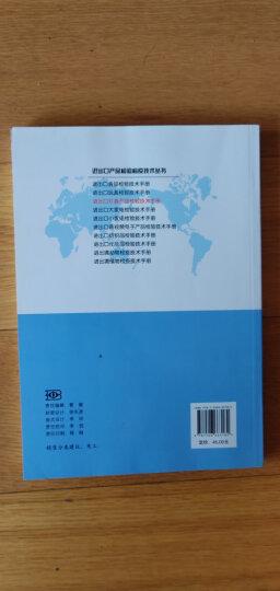 进出口灯具产品检验技术手册 晒单图
