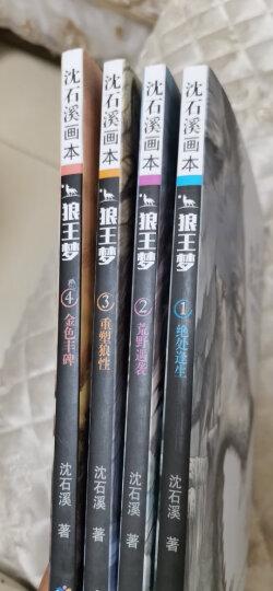 棚车少年第1季 中英双语有声书(套装共8册 4册中文+4册英文 扫码听原版录音) 晒单图