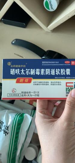 朗依 硝呋太尔制霉素阴道软胶囊6粒/盒 细菌性 滴虫性 念珠菌性外阴阴道炎病 混合感染 晒单图