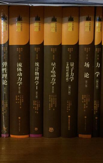 朗道理论物理学教程·第3卷:量子力学(非相对论理论)(第6版) 晒单图