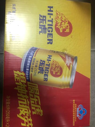 乐虎 维生素功能饮料 运动能量牛磺酸饮品 熬夜必备 250ML*24罐 整箱装(新老包装随机发货) 晒单图
