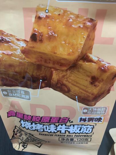 三只松鼠牛肉干肉脯零食小吃牛筋牛肉粒烧烤味小贱牛板筋120g/袋(新老产品混发) 晒单图