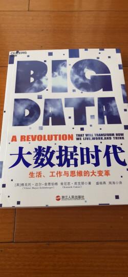 大数据时代 生活、工作与思维的大变革 舍恩伯格著 大数据 中信书店 晒单图