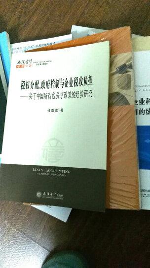税权分配、政府控制与企业税收负担:关于中国所得税分享改革的经验研究 晒单图