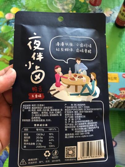 百草味 卤鸭舌 休闲零食即食温州特产卤味肉类熟食 五香味鸭舌100g/袋 晒单图