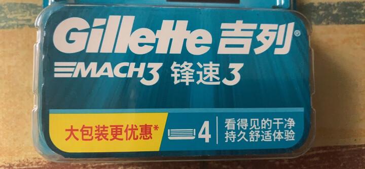 吉列(Gillette) 手动剃须刀刮胡刀刀片 吉利 锋速3突破(4刀头)(新老包装随机发货,此商品不含刀架) 晒单图