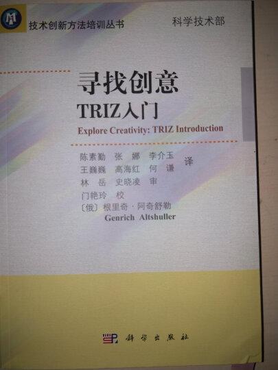 技术创新方法培训丛书:寻找创意TRIZ入门 晒单图