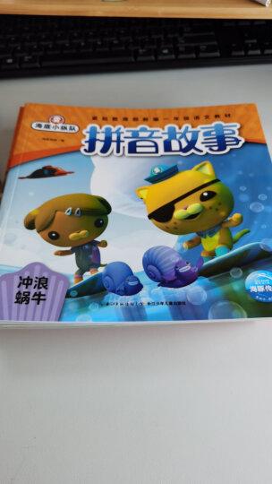 海底小纵队探险记 第一辑 套装全10册 卡通片故事书拼音注音版 晒单图