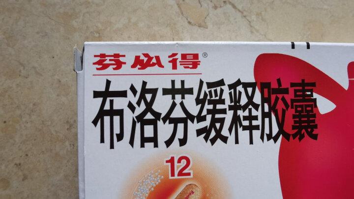 芬必得 布洛芬缓释胶囊 0.3g*20粒 持续12小时缓解轻至中度疼痛头痛关节痛偏头痛牙痛肌肉痛神经痛痛经退烧药 晒单图