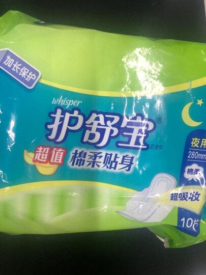 护舒宝(Whisper)超值夜用 干爽贴身卫生巾 280mm 10片 (网面 5倍吸收 防侧漏) 晒单图