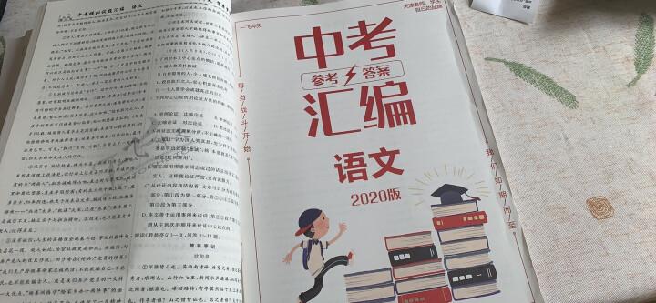 现货一飞冲天2021天津中考语文 中考模拟试题汇编 语文 天津中考真题含2015-2020 晒单图