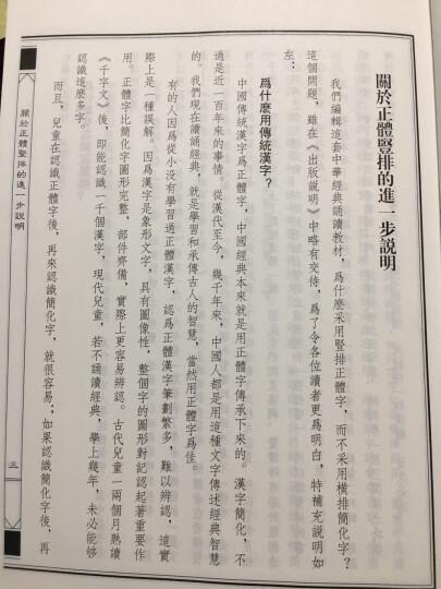 中华经典诵读教材:女德启蒙经典选 晒单图