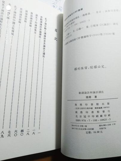 国史大纲(繁体竖排版)(套装上下册) 晒单图